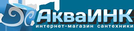 АкваИНК.Ру – интернет-магазин сантехники